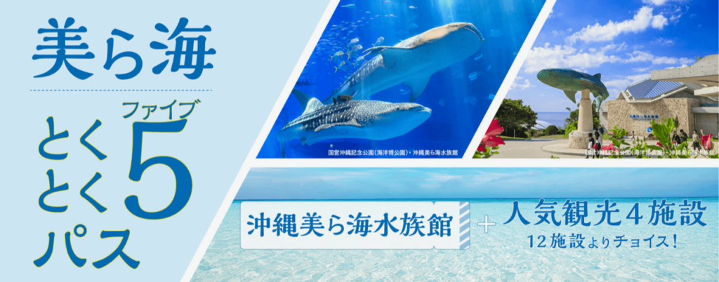 美ら海水族館割引券JTB